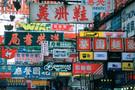 Grand Tour de Chine et Hong Kong : en PRIVATIF !