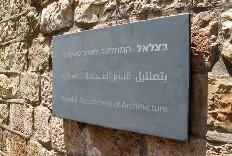 Israel : Hôtel Bezalel Hotel